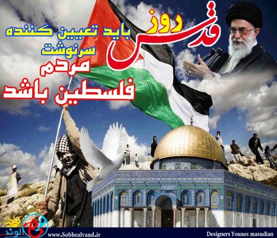 پوستر/ روز قدس بايد تعيين کننده سرنوشت مردم فلسطين باشد