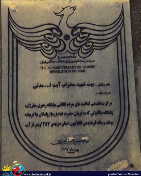 تصاویر بیت شهید مدنی در دارالمجاهدین همدان