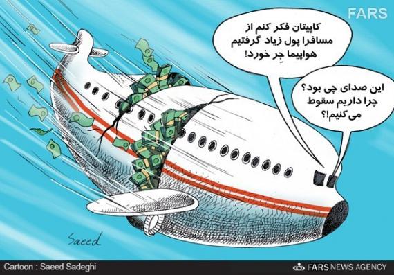 کاریکاتور/پس لرزههای آزادسازی نرخ بلیت هواپیما