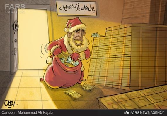 کاریکاتور/دبه جدید شیطان بزرگ؛ دستبرد آمریکا به پول های بلوکه شده ایران!