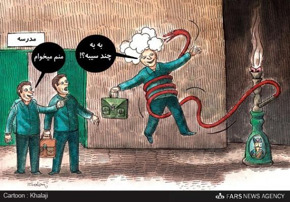 کاریکاتور/قلیان مناسب بودجه دانش آموزان