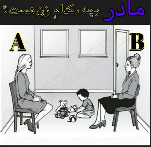 جواب سوال مادر بچه کدام است