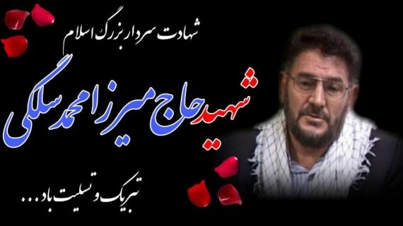 عکس نوشته های تولیدی شهادت حاج میرزا سلگی