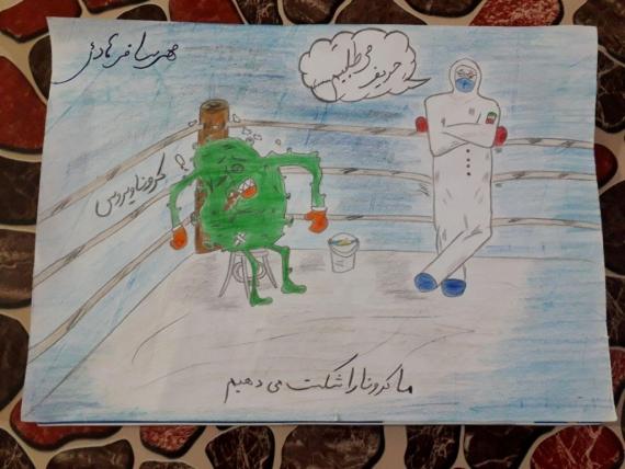 تصاویر ارسال شده کودکان و نوجوانان همدانی به پویش «کرونا را شکست می دهیم»