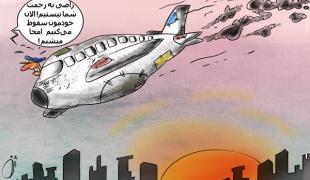 هواپیماهای زمین گیر امحا میشوند+کاریکاتور
