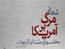 پیام مهم امام (ره) به ری شهری درباره آمریکا چه بود؟+ پوسترها