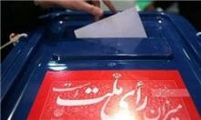 اعلام زمان شرکت در انتخابات ریاست جمهوری