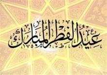 دو کشور عربی که عید فطرشان همزمان با ایران است!