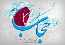 وضعیت حجاب و عفاف