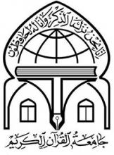 افتتاح ساختمان مرکزی جامعه القرآن (واحد خواهران) همدان