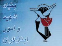 حضور یک همدانی در ریاست بنیاد شهید
