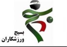 بیانیه سازمان بسیج ورزشکاران استان همدان