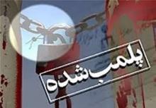 پلمپ مرکز غیر قانونی طب اسلامی در همدان