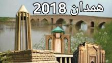 همدان2018