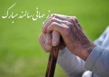 فعالیت دو مرکز روزانه سالمند در همدان /شعار هفته سالمند 98 فرصت های برابر تمام سنین است