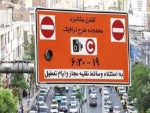 آغاز رزرو طرح ترافیک پایتخت از 16 فروردین