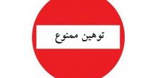 رئیس صمت به خاطر اظهاراتش از مردم همدان عذرخواهی کند/ مردم همدان نه بدبختاند نه خوار