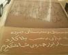 خاک نوشته های مردم سیستان به رییس سازمان حفاظت محیط زیست کشور+تصاویر