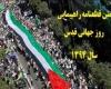 قطعنامه راهپیمایی سراسری روز جهانی قدس سال 94