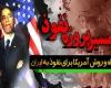 آغاز تلاش غربی ها برای مشروعیت بخشیدن به رفت و آمدهای صهیونیست ها به ایران!