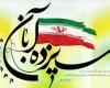 یوم الله 13 آبان، روزی با سه واقعه تاریخی