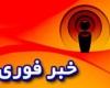 گاز برخی مناطق شهر همدان قطع شد+جزئیات