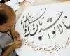 آزمون دوره ای انجمن خوشنویسان کشور در ملایر برگزار شد