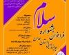 ارسال بیش از 800 اثر ادبی به دبیرخانه جشنواره ادبی «سلام»