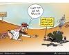 کاریکاتور/پاره تن عربستان!
