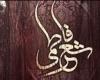 كنگره شعر فاطمي در همدان برگزار ميشود