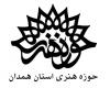 برنامه های دهه فجر حوزه هنری همدان اعلام شد