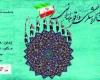 نمایشگاه صنایع دستی در همدان گشایش یافت