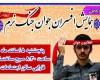 سومین همایش افسران جوان جنگ نرم در همدان برگزار میشود