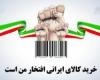 طومار خرید کالای ایرانی