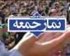 امام جمعه موقت همدان :