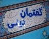 برگزاری گفتمان های دینی برای 21هزار و 200 دانش آموز استان همدان