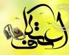 افزایش 50 درصدی مساجد برگزارکننده مراسم اعتکاف ماه رجب
