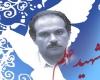 شهید علی محمدی