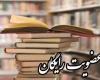 عضویت جوانان در کتابخانه های همدان