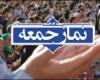 در خطبه های نمازجمعه استان همدان مطرح شد