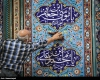 بقاع متبرکه و مساجد همدان غبارروبی میشوند