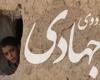 اردوهای جهادی معنا بخش زندگی به مناطق محروم