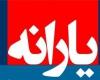 اعلام زمان واریز یارانه خرداد ماه