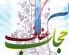 برگزاری همایش عفاف و حجاب در همدان