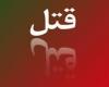 کشف راز ۲ سر بریده شده در تهران