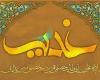 دبیر پویش مردمی جشنهای عید غدیر در همدان خبرداد