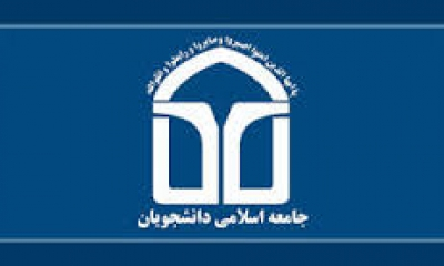 دبير جامعه اسلامي دانشگاه بوعلي سينا