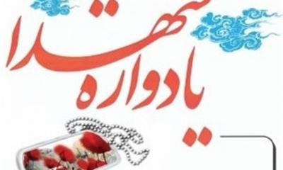 مسئول حفظ و نشر آثار دفاع مقدس سپاه انصارالحسین(ع) همدان