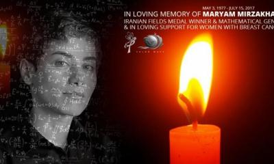 رونمایی از تندیس مریم میرزا خانی ریاضیدان نابغه ایرانی
