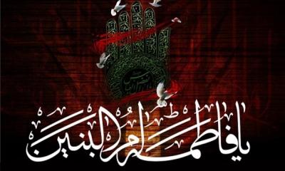 حضرت ام البنین (س)؛ مبلغ نهضت عاشورا/ بانوی اسوهای که سرآمد ولایتمداری بود